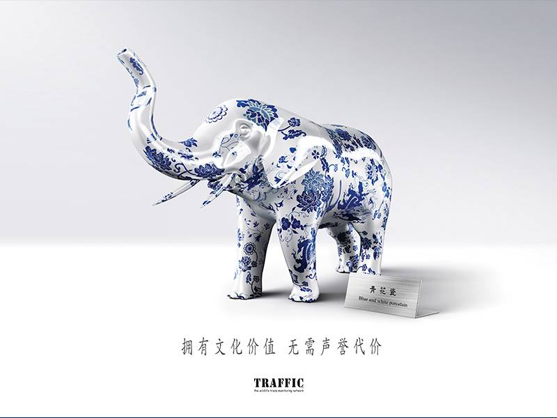News -TRAFFIC: Key Visual for Green Collection Campaign: Elephant 绿色收藏主题宣传活动宣传品展示:大象