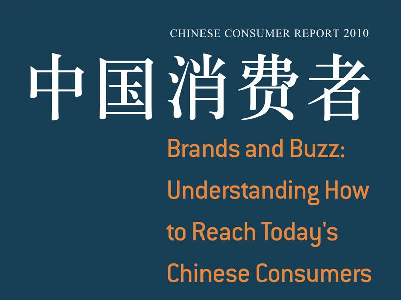 News -Chinese Consumer Report: Brands and Buzz, Understanding How to Reach Today's Chinese Consumers